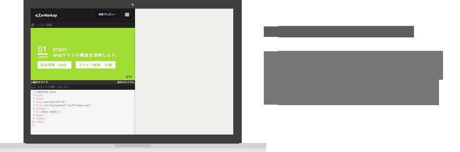 レイアウトに特化したcss学習サイト markup